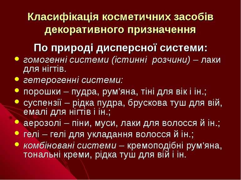 Класифікація косметичних засобів декоративного призначення По природі дисперс...