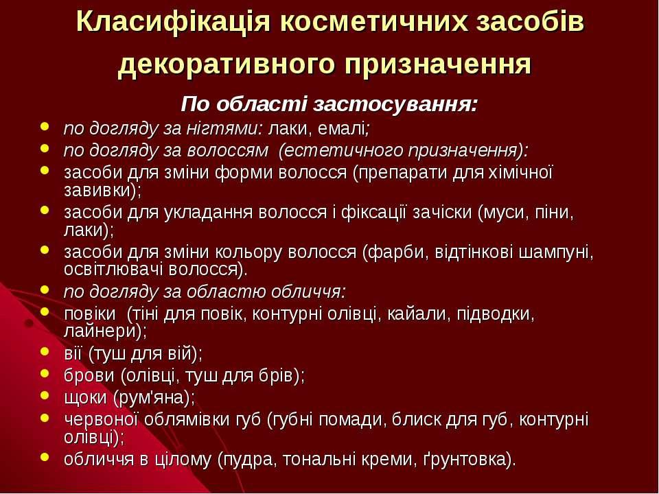 Класифікація косметичних засобів декоративного призначення По області застосу...