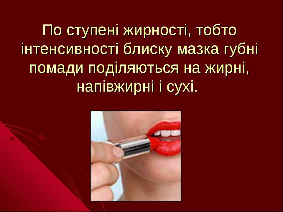 По ступені жирності, тобто інтенсивності блиску мазка губні помади поділяютьс...