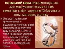 Тональний крем використовується для маскування косметичних недоліків шкіри, д...