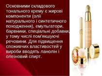 Основними складового тонального крему є жирові компоненти (олії натурального ...