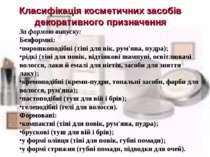 Класифікація косметичних засобів декоративного призначення За формою випуску:...