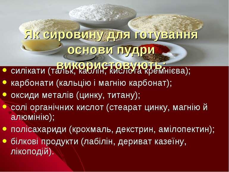 силікати (тальк, каолін, кислота кремнієва); карбонати (кальцію і магнію карб...