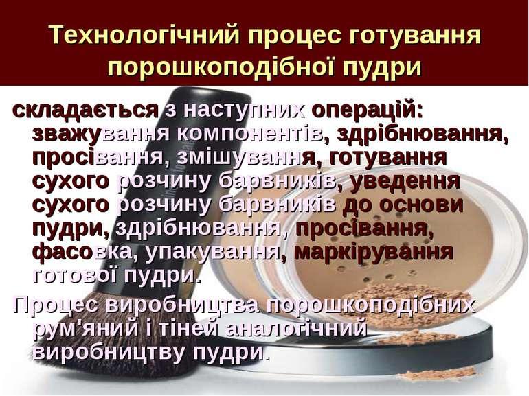 Технологічний процес готування порошкоподібної пудри складається з наступних ...