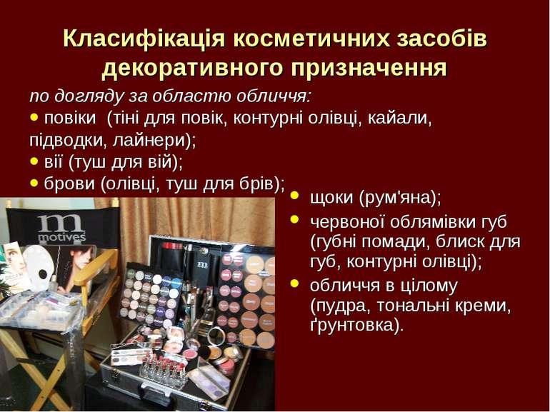 Класифікація косметичних засобів декоративного призначення щоки (рум'яна); че...