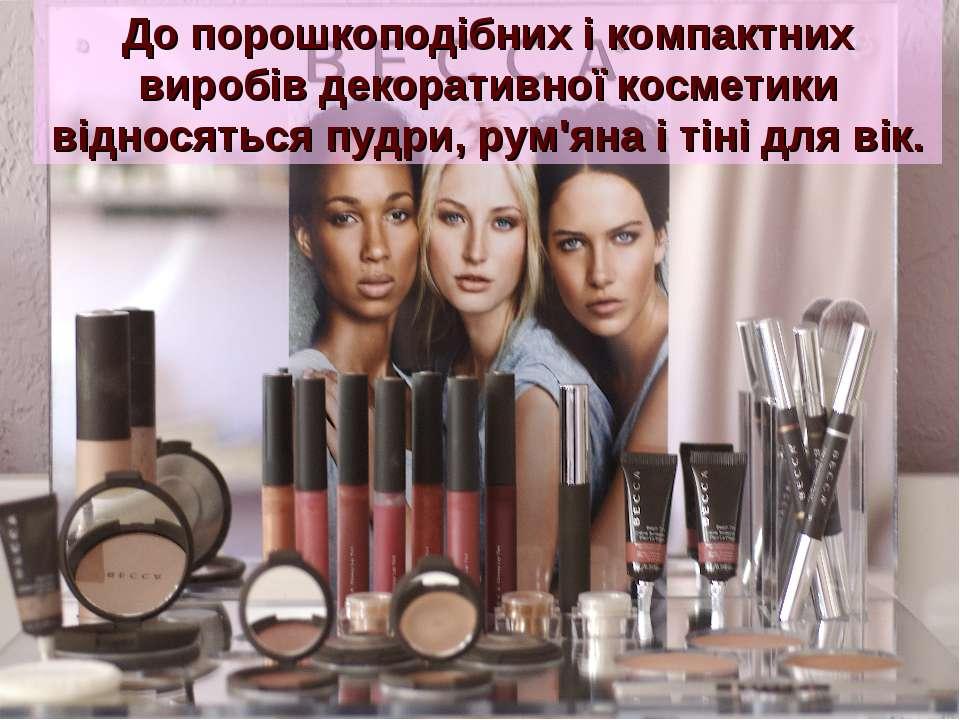 До порошкоподібних і компактних виробів декоративної косметики відносяться пу...