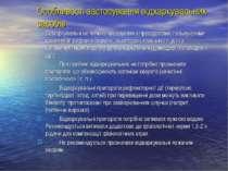 Особливості застосування відхаркувальних засобів Відхаркувальні не можна поєд...