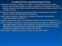 СТИМУЛЯТОРИ АДРЕНОРЕЦЕПТОРІВ Адреналіну гідрохлорид. Фармакологічні ефекти: д...