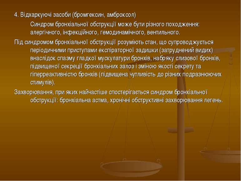 4. Відхаркуючі засоби (бромгексин, амброксол) Синдром бронхіальної обструкції...