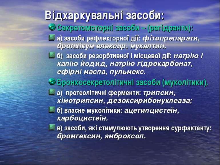 Відхаркувальні засоби: Секретомоторні засоби – (регідранти): а) засоби рефлек...