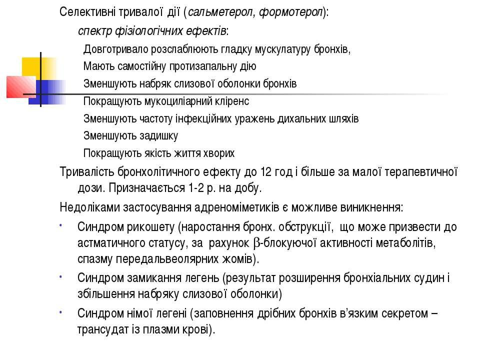 Селективні тривалої дії (сальметерол, формотерол): спектр фізіологічних ефект...