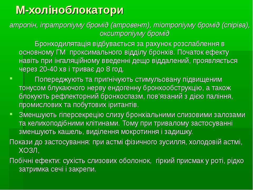 М-холіноблокатори атропін, іпратропіуму бромід (атровент), тіотропіуму бромід...