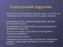 Електронний підручник Може бути реалізований у вигляді книги з CD-ROM, що є к...