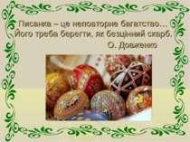Писанка – це неповторне багатство… Його треба берегти, як безцінний скарб. О....