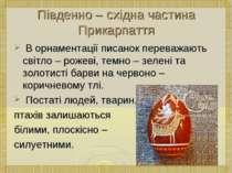 Південно – східна частина Прикарпаття В орнаментації писанок переважають світ...
