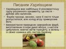 Писанки Харківщини Харківщина має найбільшу й різноманітнішу групу рослинного...