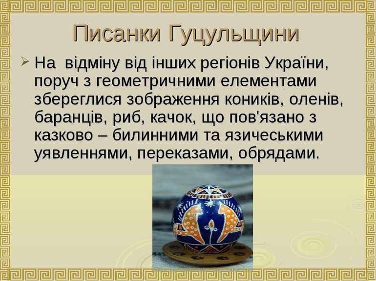 Писанки Гуцульщини На відміну від інших регіонів України, поруч з геометрични...
