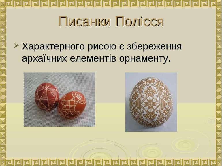 Писанки Полісся Характерного рисою є збереження архаїчних елементів орнаменту.