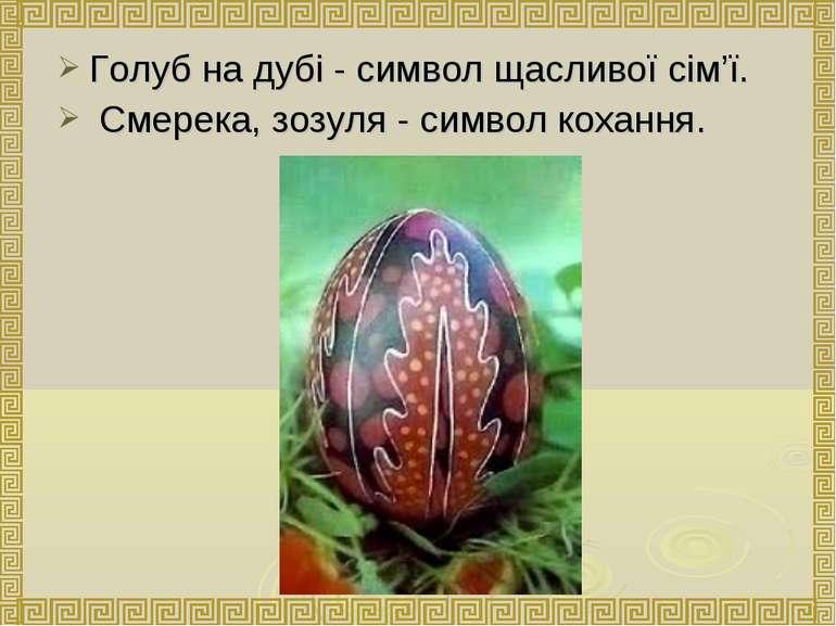 Голуб на дубі - символ щасливої сім'ї. Смерека, зозуля - символ кохання.