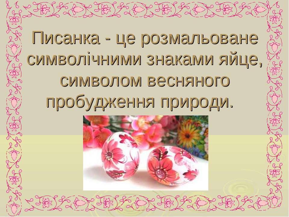 Писанка - це розмальоване символічними знаками яйце, символом весняного пробу...