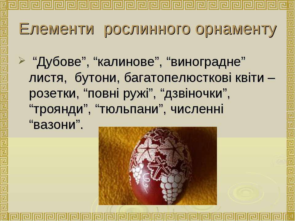 "Елементи рослинного орнаменту ""Дубове"", ""калинове"", ""виноградне"" листя, бутон..."