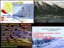 Райони України з лавинною небезпекою Сходження снігової лавини Замети, зледен...