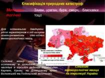 Класифікація природних катастроф Стихійні метеорологічні явища на території У...