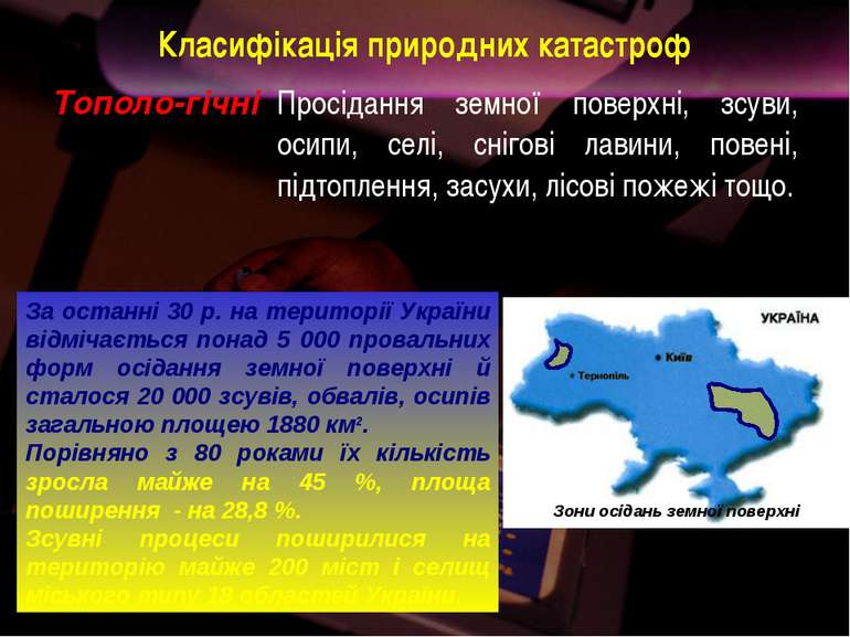 Класифікація природних катастроф За останні 30 р. на території України відміч...