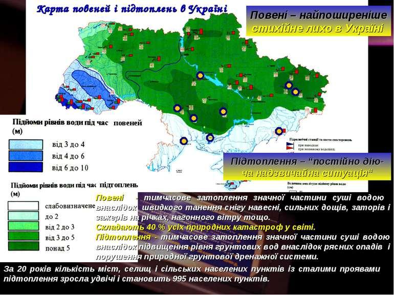 Карта повеней і підтоплень в Україні Повені – найпоширеніше стихійне лихо в У...
