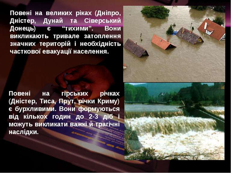 """Повені на великих ріках (Дніпро, Дністер, Дунай та Сіверський Донець) є """"тихи..."""