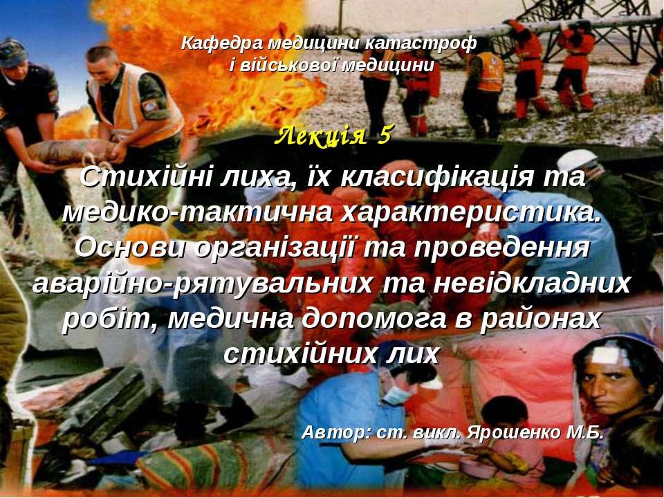 Кафедра медицини катастроф і військової медицини Автор: cт. викл. Ярошенко М....