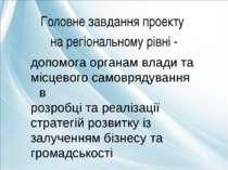 Головне завдання проекту на регіональному рівні - допомога органам влади та м...