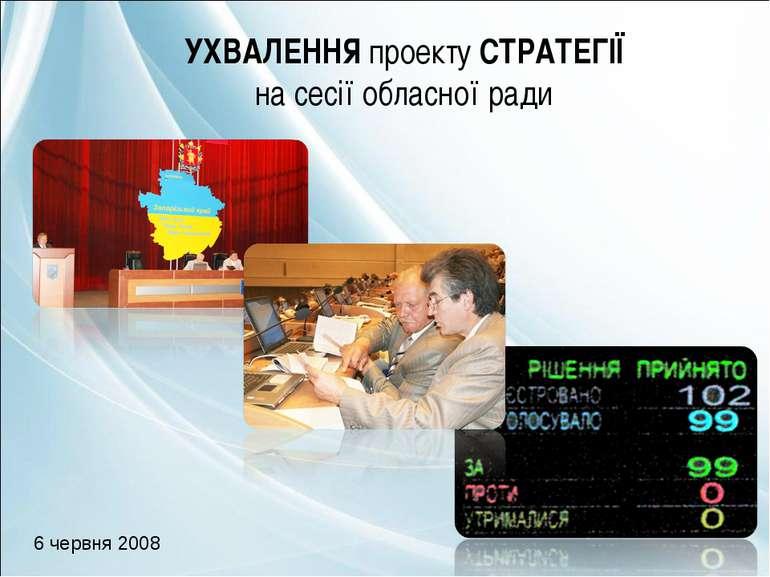 УХВАЛЕННЯ проекту СТРАТЕГІЇ на сесії обласної ради 6 червня 2008