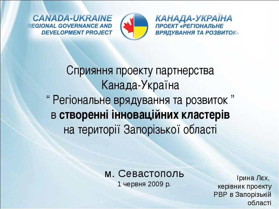 """Сприяння проекту партнерства Канада-Україна """" Регіональне врядування та розви..."""