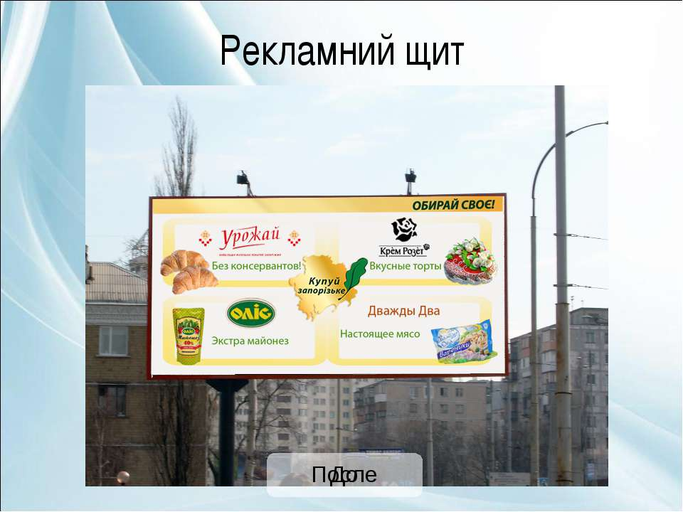 Рекламний щит До После
