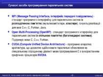 - * - Сучасні засоби програмування паралельних систем MPI (Message Passing In...