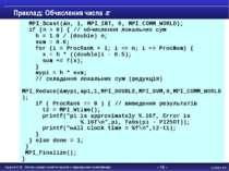 - * - Приклад: Обчислення числа MPI_Bcast(&n, 1, MPI_INT, 0, MPI_COMM_WORLD);...