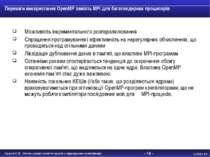 - * - Переваги використання OpenMP замість MPI для багатоядерних процесорів М...