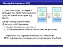 - * - Message Passing Interface (MPI) розподіляти обчислювальне навантаження,...
