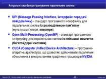 - * - Актуальні засоби програмування паралельних систем MPI (Message Passing ...
