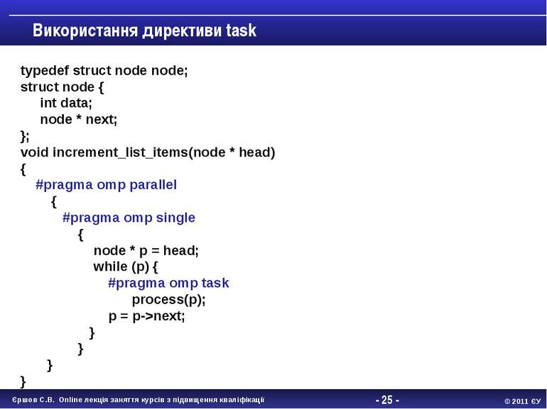 - * - Використання директиви task typedef struct node node; struct node { int...