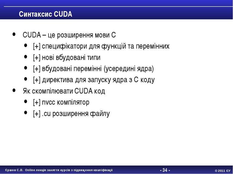 - * - Синтаксис CUDA CUDA – це розширення мови C [+] специфікатори для функці...