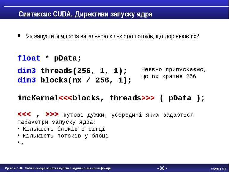 - * - Синтаксис CUDA. Директиви запуску ядра Як запустити ядро із загальною к...