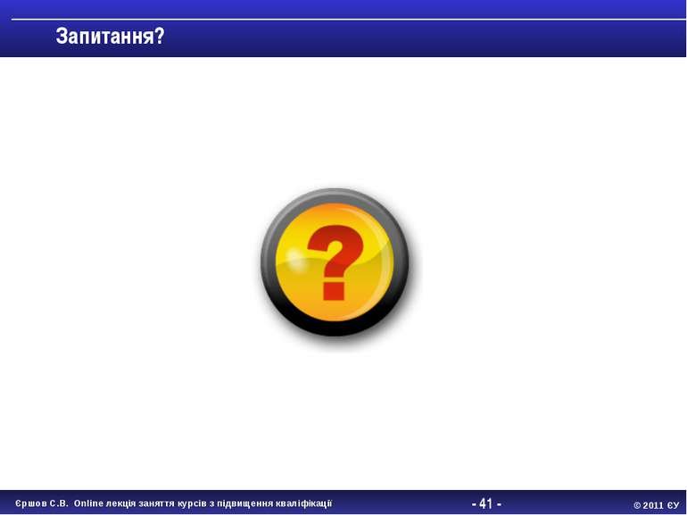 - * - Запитання? Єршов С.В. Online лекція заняття курсів з підвищення кваліфі...