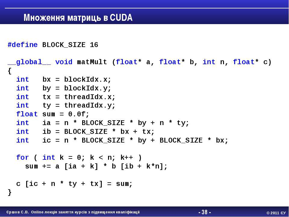 - * - Множення матриць в CUDA #define BLOCK_SIZE 16 __global__ void matMult (...