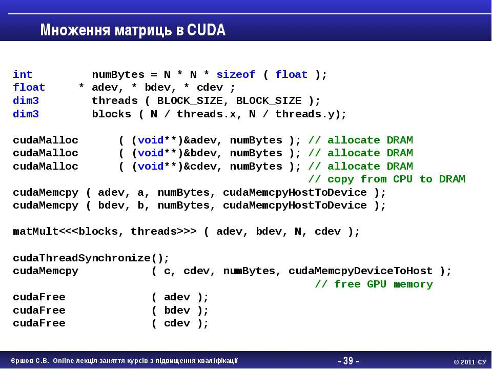 - * - Множення матриць в CUDA int numBytes = N * N * sizeof ( float ); float ...