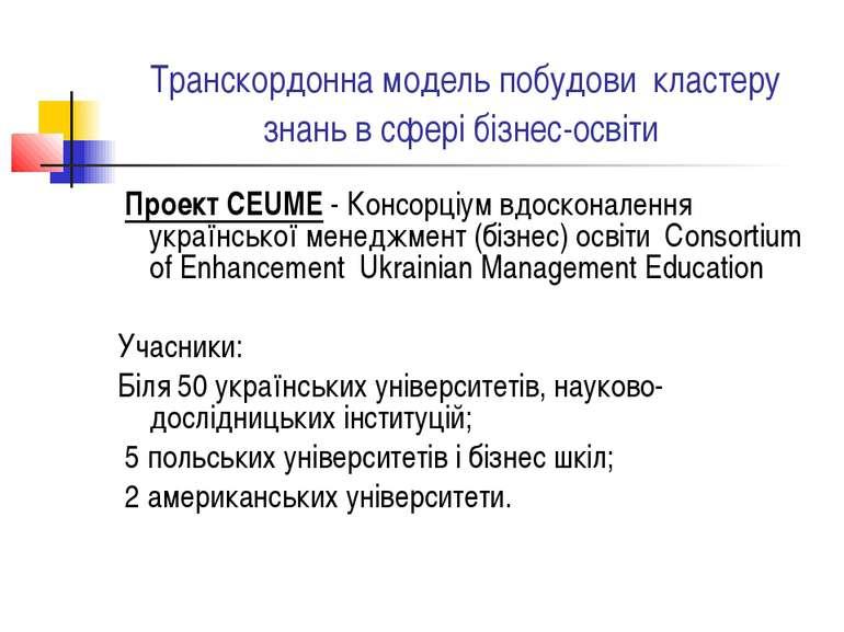 Транскордонна модель побудови кластеру знань в сфері бізнес-освіти Проект CEU...