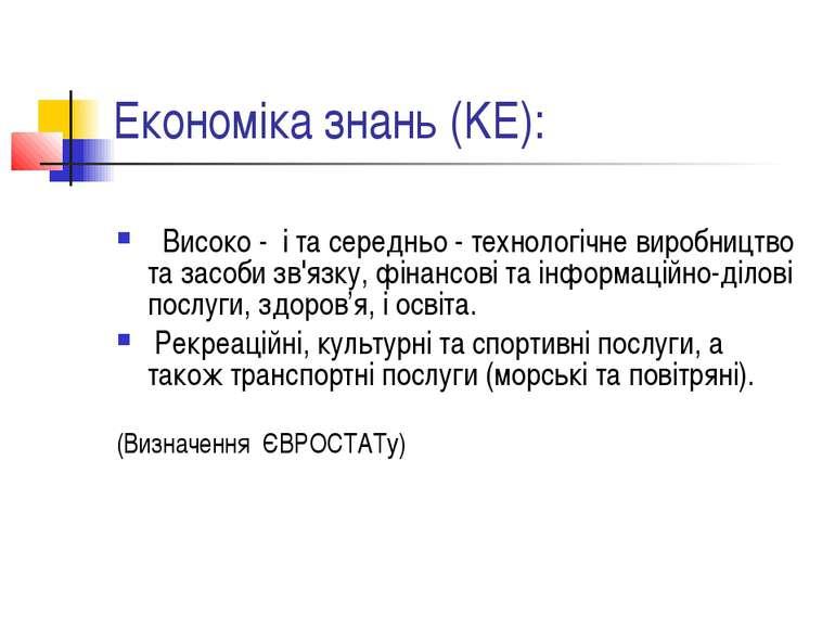 Економіка знань (KE): Високо - і та середньо - технологічне виробництво та за...