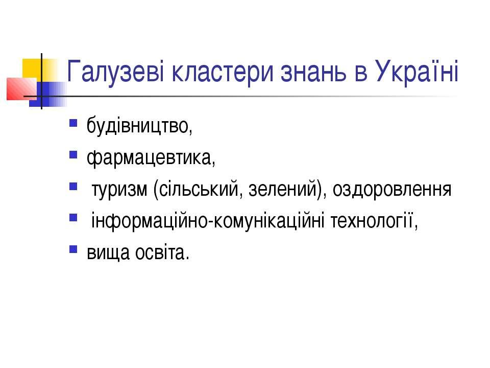 Галузеві кластери знань в Україні будівництво, фармацевтика, туризм (сільськи...