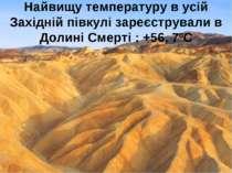 Найвищу температуру в усій Західній півкулі зареєстрували в Долині Смерті : +...